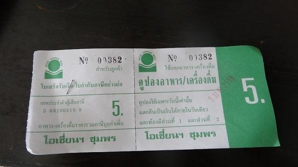 Chumphon foodhall coupon