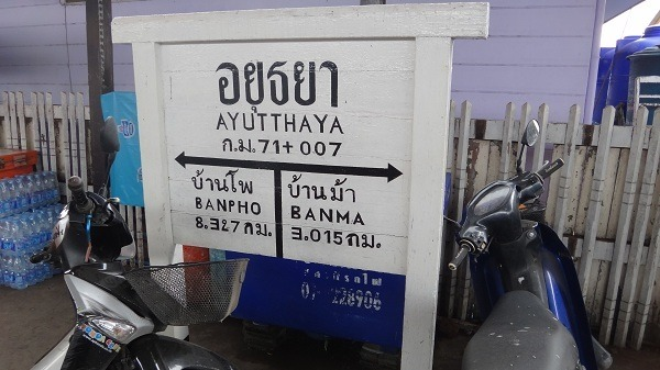 We-have-reached-Ayutthaya.jpg