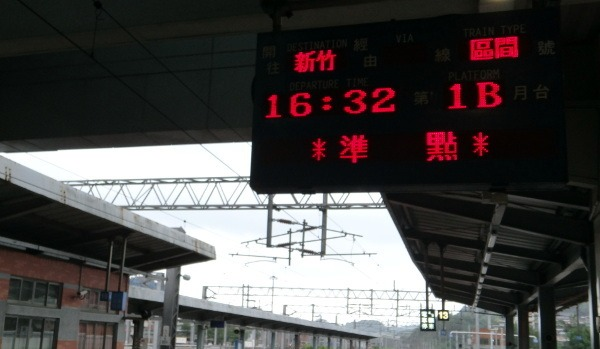 An electronic sign on the train platform at Ruifang